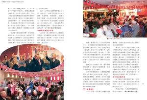 揮舞團結的大旗 僑協全球聯誼大會實錄 內文-9