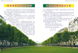 揮舞團結的大旗 僑協全球聯誼大會實錄 內文-91