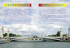 揮舞團結的大旗 僑協全球聯誼大會實錄 內文-92