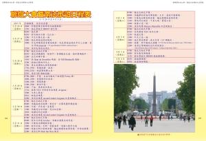 揮舞團結的大旗 僑協全球聯誼大會實錄 內文-94