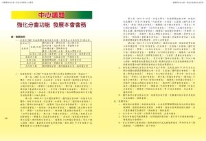 揮舞團結的大旗 僑協全球聯誼大會實錄 內文-95