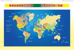 揮舞團結的大旗 僑協全球聯誼大會實錄 內文-96