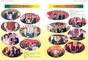 揮舞團結的大旗 僑協全球聯誼大會實錄 內文-97