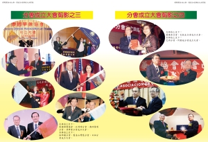 揮舞團結的大旗 僑協全球聯誼大會實錄 內文-98