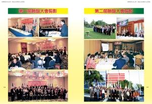 揮舞團結的大旗 僑協全球聯誼大會實錄 內文-99