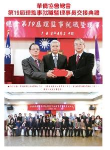 158期封面裡 華僑協會總會第19屆理監事就職暨理事長交接典禮