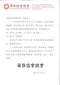 1050802 發全體會員華僑節105年回執