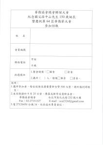 1050802 發全體會員華僑節105年回執1